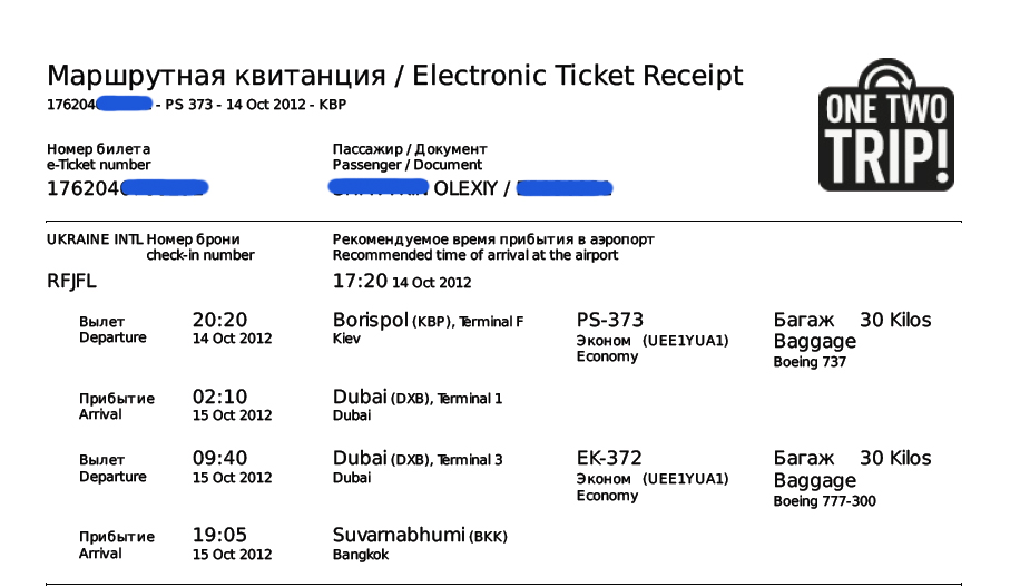 Мой электронный билет