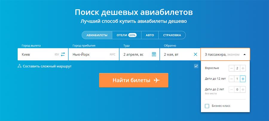 Авиабилеты пенсионеры казахстан