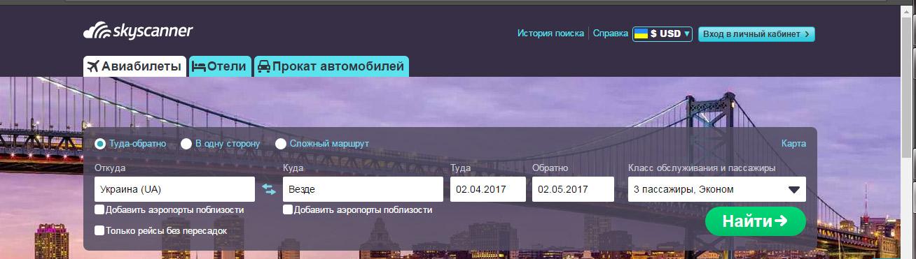 Купить авиабилет в черногорию