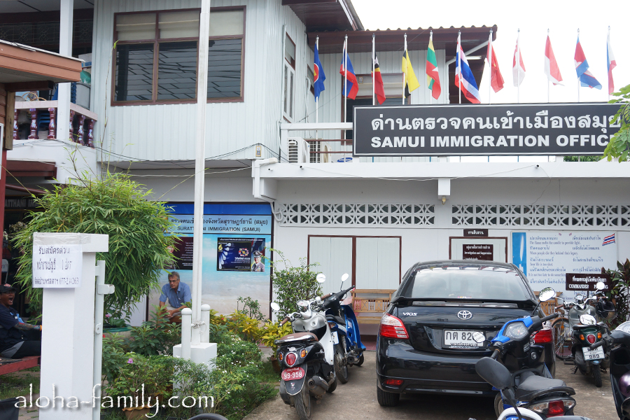 Иммиграционный офис на Самуи выглядит так