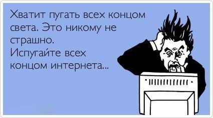 Конец Интернета страшнее всех!))))