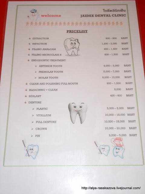 Цены на стоматологические услуги на Самуи в Jai Dee Dental Clinic