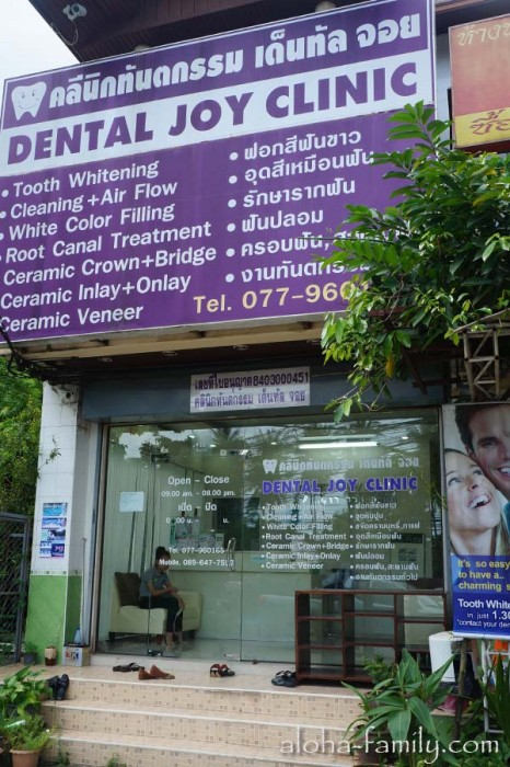 Вход в Dental Joy Clinic - крупный план