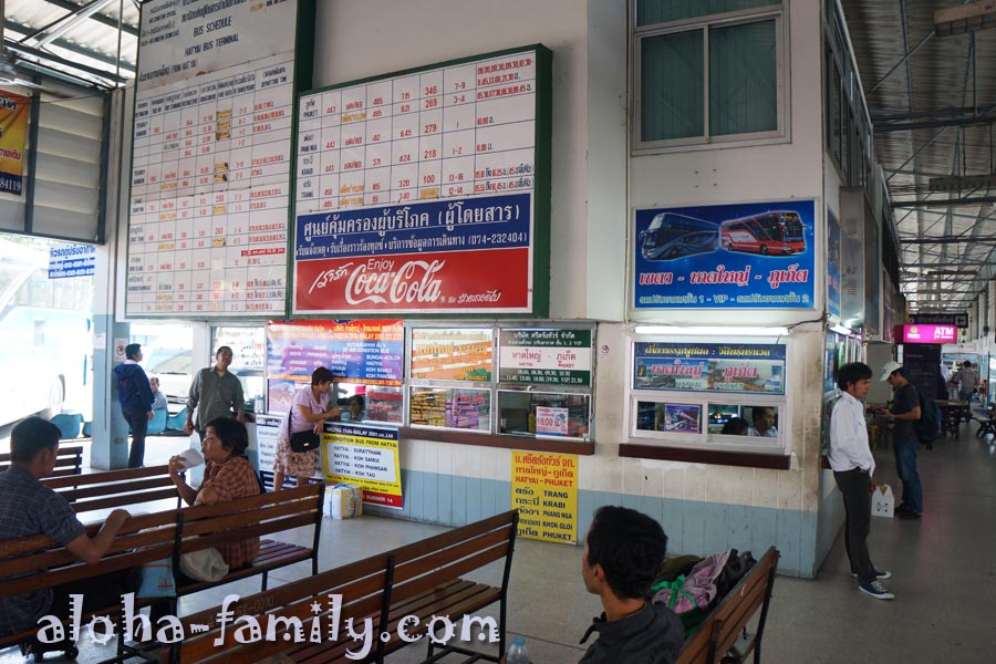 Окна касс в Хат Яе и расписание автобусов