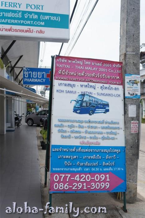 """Рекламный стенд автобусной компании """"HADYAI THAI MALAY 2001"""" с некоторой полезной информацией"""