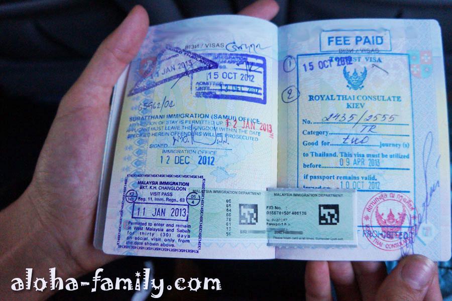 Штамп о въезде в Малайзию на 30 дней для Украины, да и тайские штампы тоже