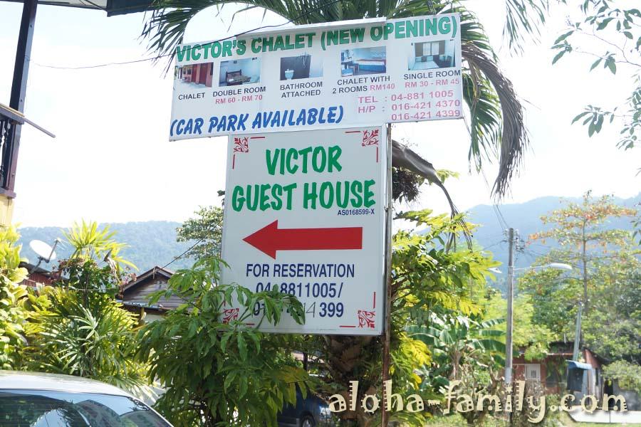 Victor Guest House - по-моему нас обманули с ценой, но хозяйка была непреклонна, меньше 50 ринггит за номер не соглашалась...