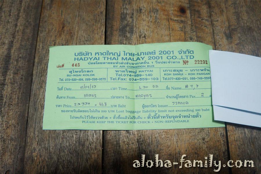 """Вот так выглядит автобусный билет """"Самуи - Хат Яй"""" на двоих"""