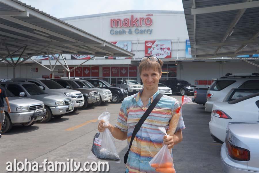 С покупками возле супермаркета Makro