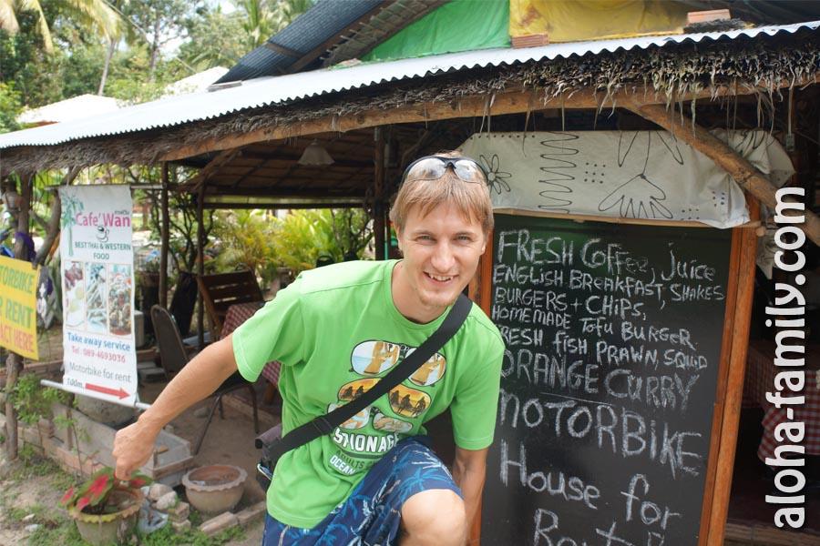 С виду дешевое кафе на Пангане