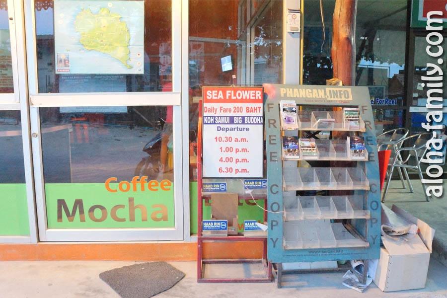"""Самуи - Панган - Самуи"" - расписание и ценник компании Sea Flower - пирс Биг Будда (Big Buddha Pier)"