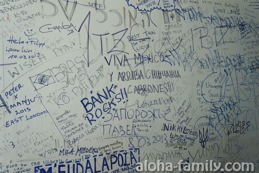Из отзыва на стене также узнали, что здесь уже был Павел из Запорожья (не мы первые))), причем был Павел на Пхи-Пхи на 8 марта 2013 года. Паша, привет!=))
