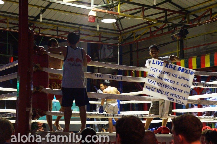 Muai Thai - ринг для тайского бокса на Пхи-Пхи Доне... Все желающие камикадзе могут выйти в ринг против профессионального тайбоксёра за ведёрко алкоголя))))