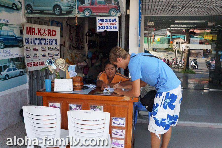 Подписываю договор в конторе Mr Kord в Ао Нанге