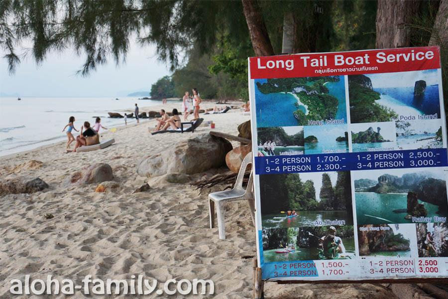 Реклама туров с пляжа Таб Каек на различные острова