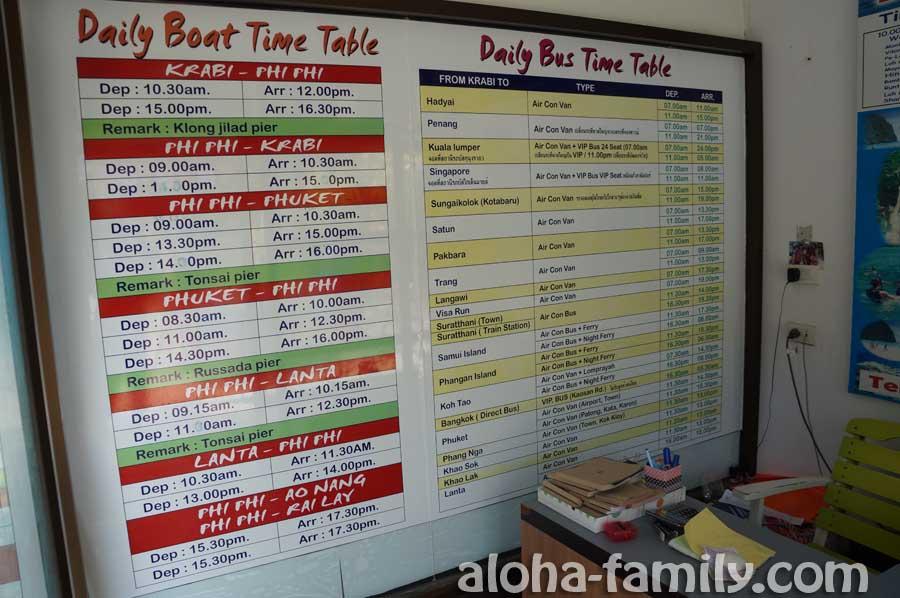 Расписание катеров с Пхи-Пхи в разные точки Таиланда