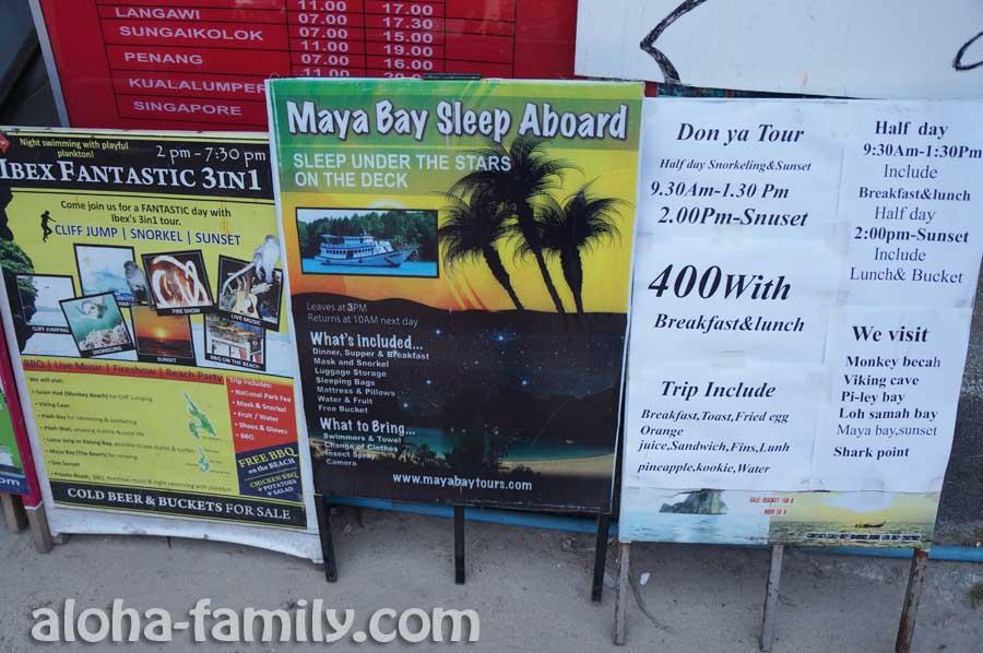 """Рекламные вывески турфирмы """"Phi Phi Tour"""" на острове Пхи-Пхи Дон"""