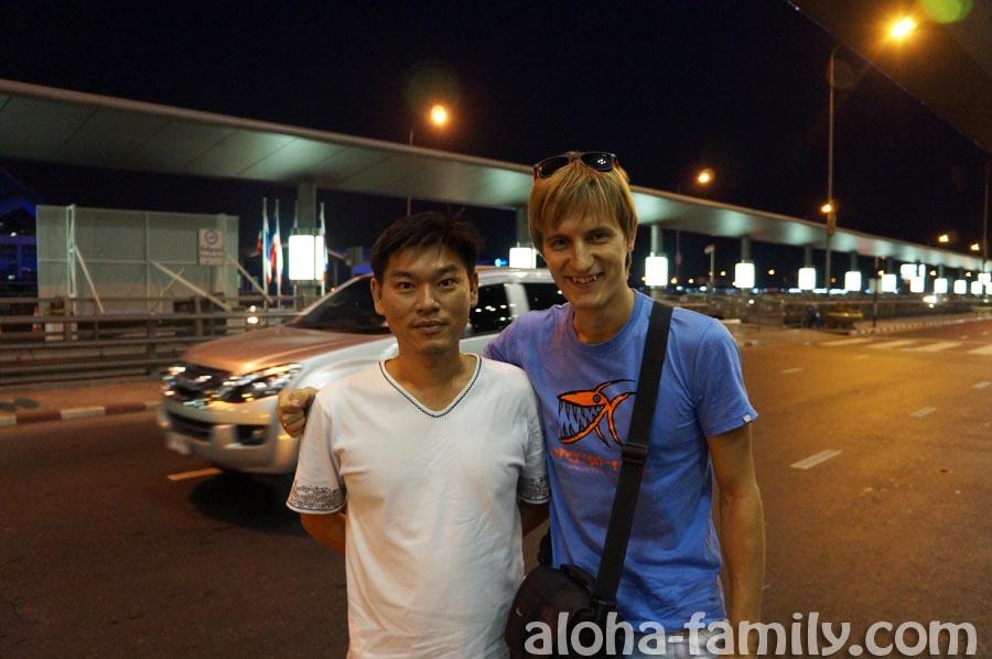 Возле аэропорта Суварнабхуми в Бангкоке прощаемся с нашим новым тайским знакомым