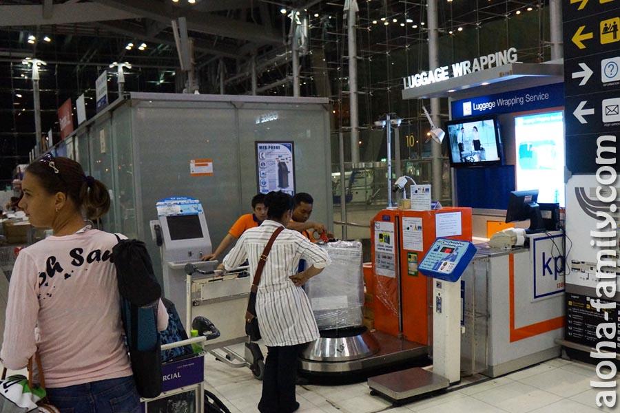 За 10 бат в аэропорту Суварнабхуми можно взвесить багаж, а за 120 бат - замотать сумку любого размера в плёнку!
