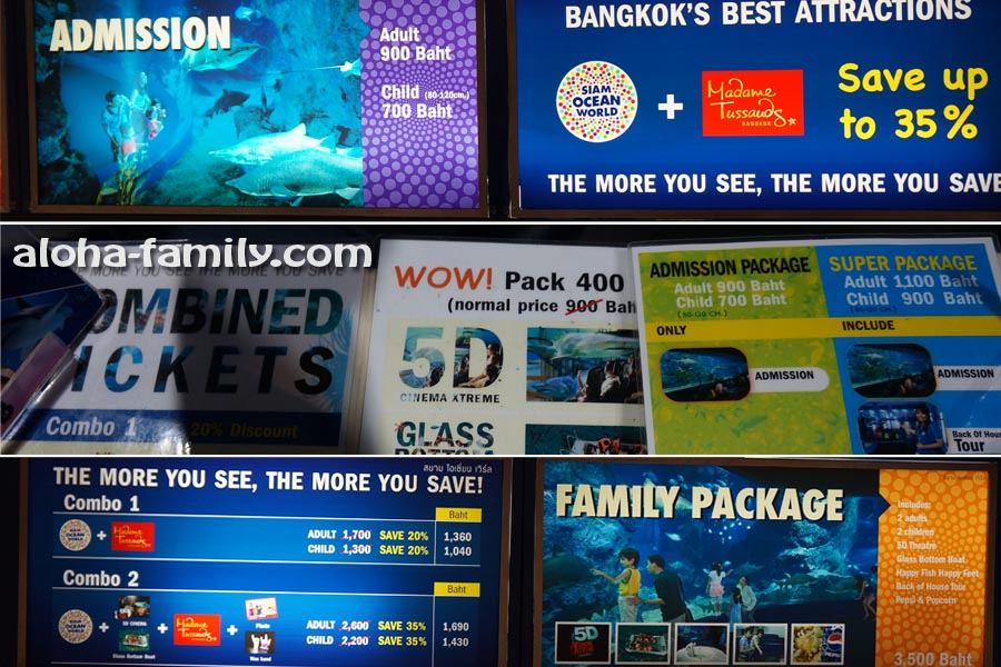 Siam Ocean World prices - цены