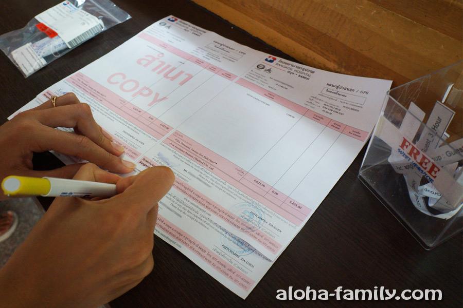 Подписываем счёт, который оплатит страховая