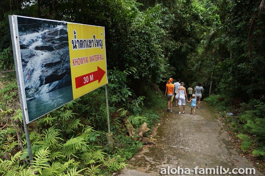 Спуск к Khowyai Waterfall (водопад Ховяи)