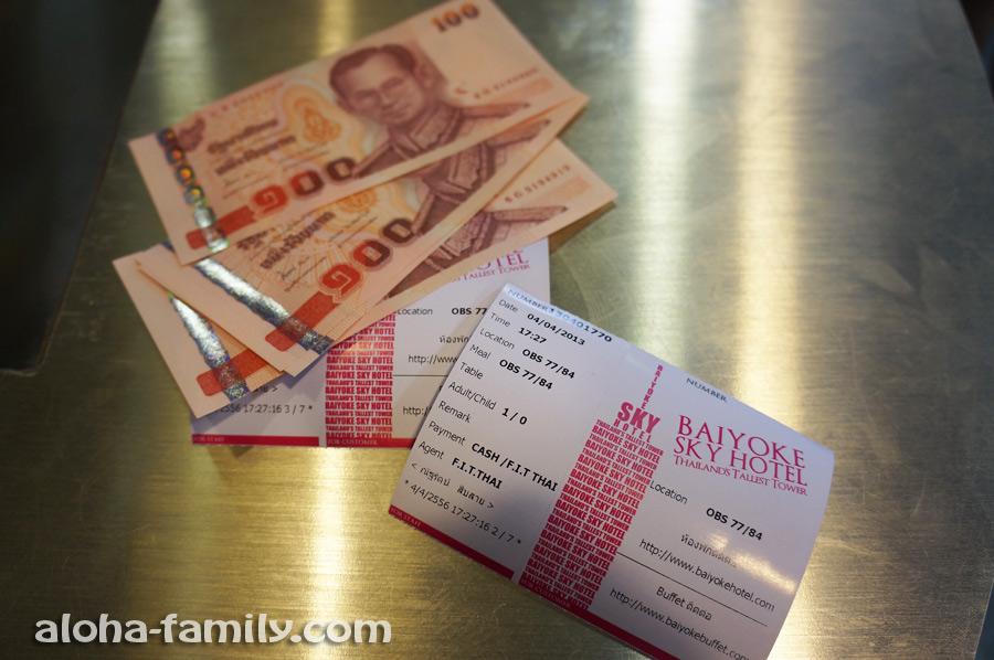 300 бат и билет на смотровую площадку