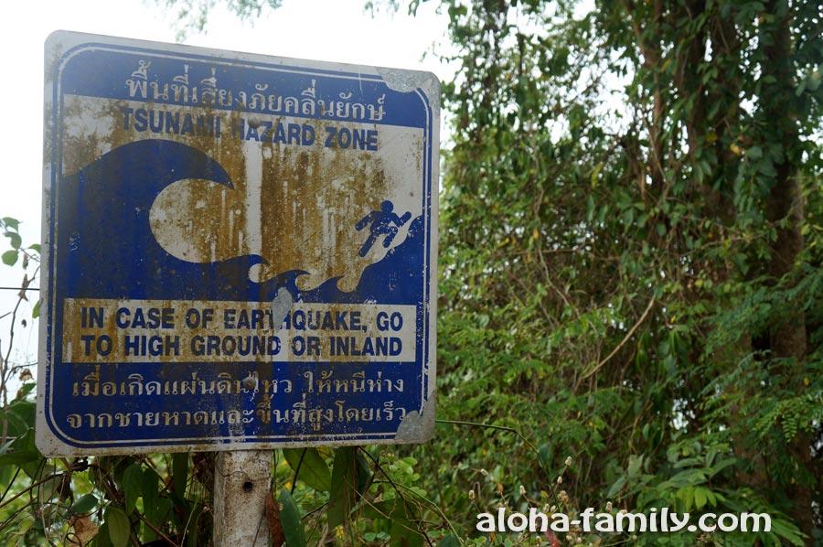 """Предупредительная табличка о возможном цунами возле Ао Нанга (нашли """"самую чистую"""")))"""
