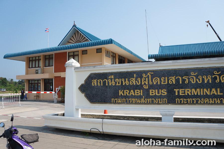 Krabi Bus Terminal (автобусный терминал)