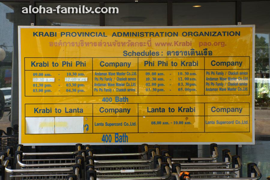 Расписание движения катеров между Краби, Лантой и Пхи-Пхи