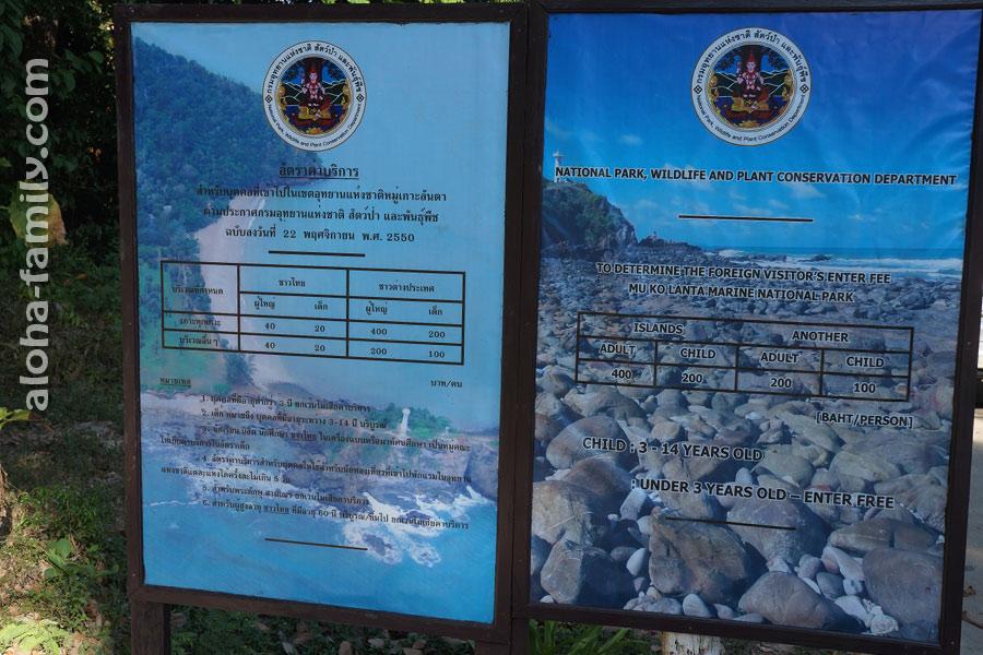 Стоимость входа в Ko Lanta National Park