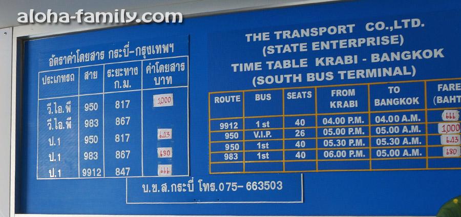 Цены и расписание автобусов Краби - Бангкок