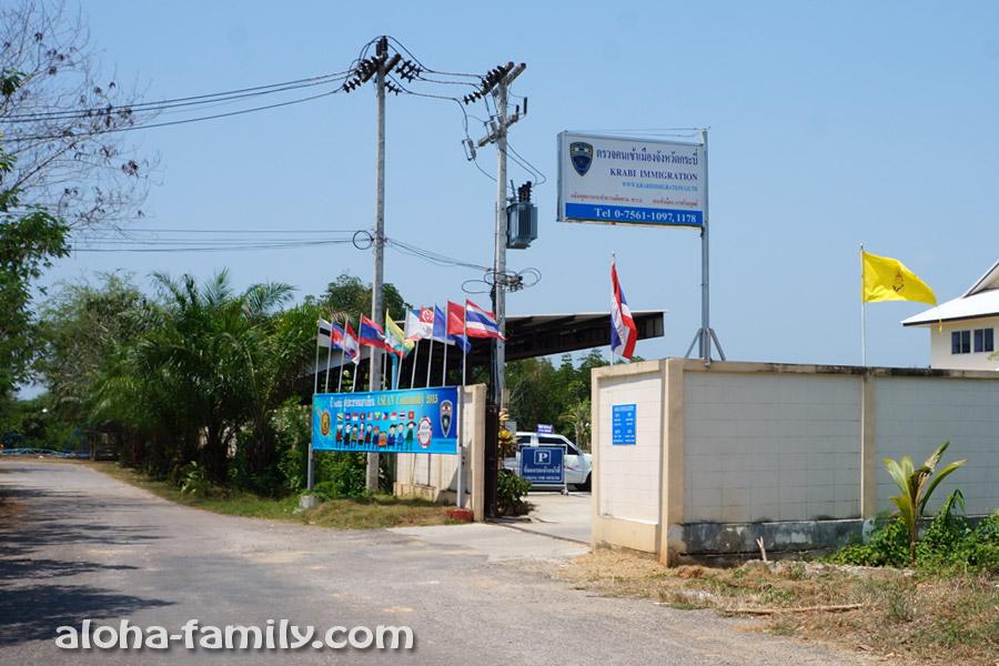 Въезд в иммигрейшн на Краби
