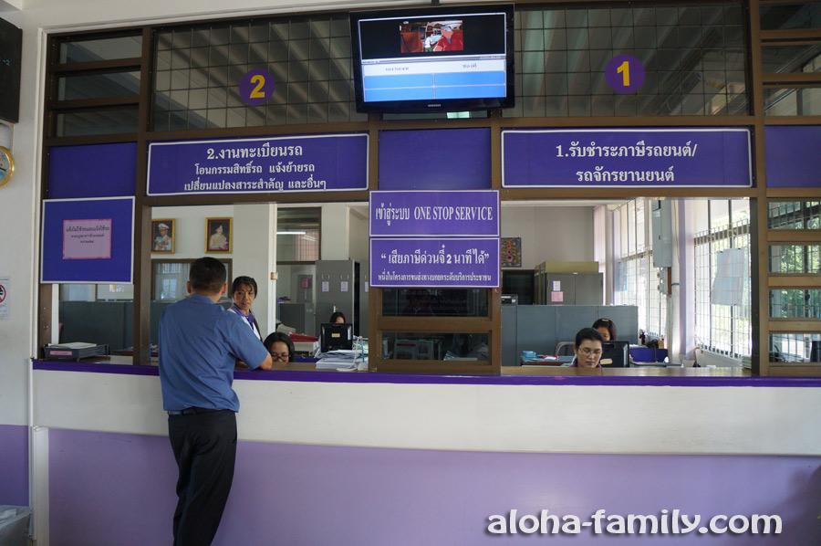 Единое окно в тайском ГАИ - удивительном и почти сказочном ГАИ без тупой бюрократии