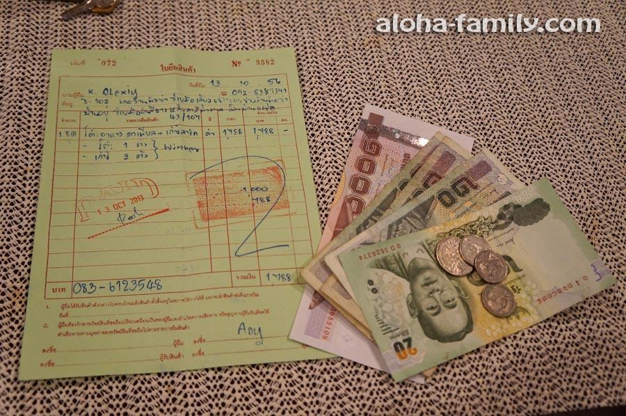Квитанция об оплате за мебель в Таиланде