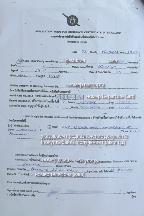 Пример заполнения Application form for residence certificate in Thailand