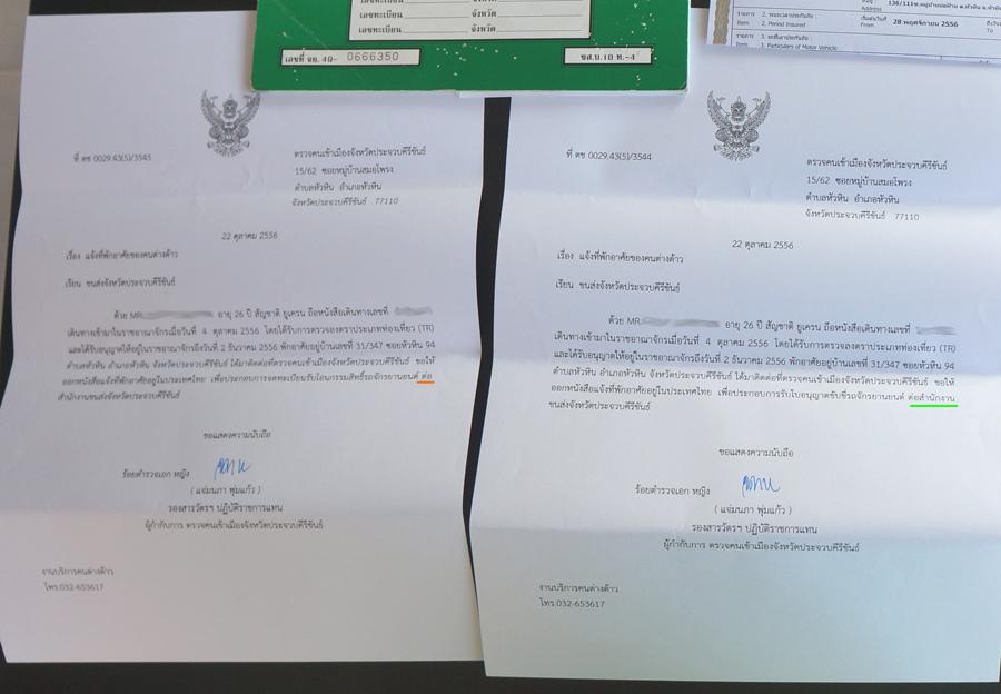 Сравнение сертификатов резидента в Таиланде