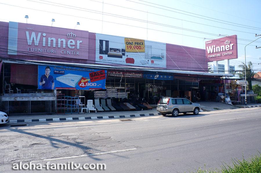 Winner - центр мебели в Хуа Хине