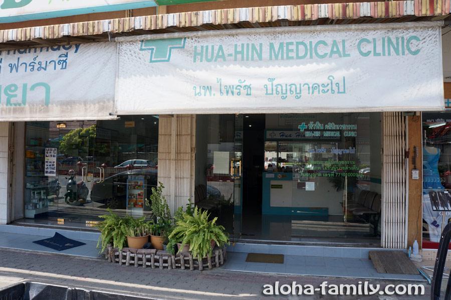 Hua Hin Medical Clinic - случайно попавшаяся на нашем пути небольшая клиника