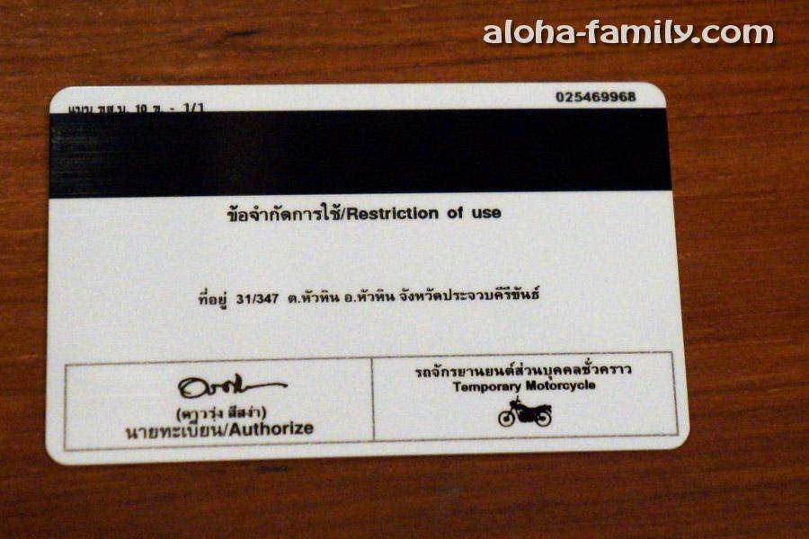 Тайские права - обратная сторона