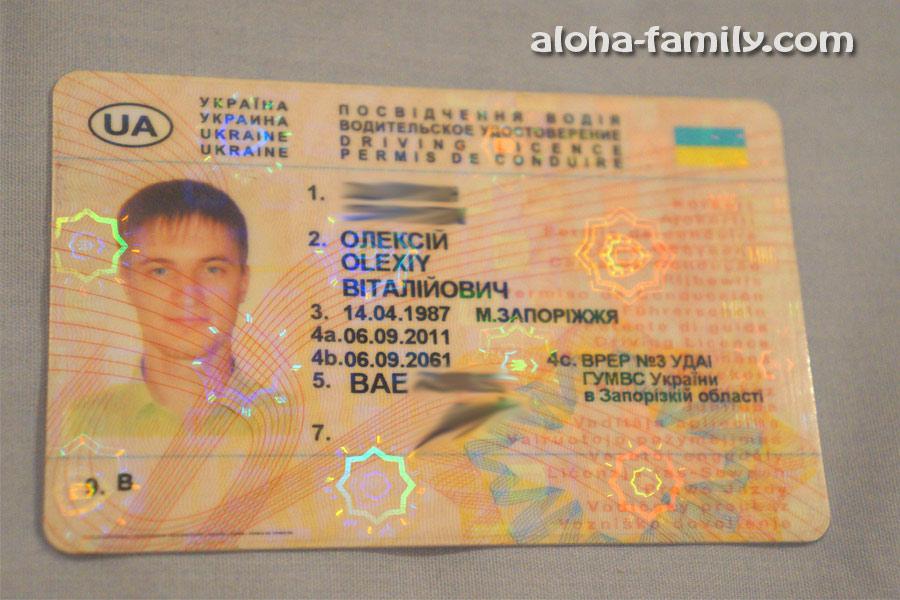 """Украинские водительские права (категория """"В"""")"""