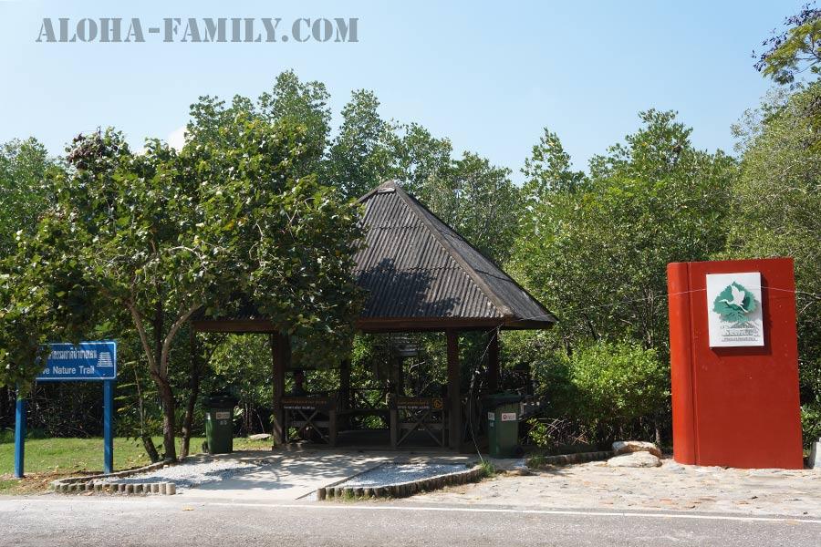 Mangrove Nature Trail (вход)