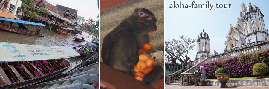 Aloha-family tour - день 3 (обезьяна-воришка и дворец короля в Пхетчабури, плавучий рынок в Ампхаве)
