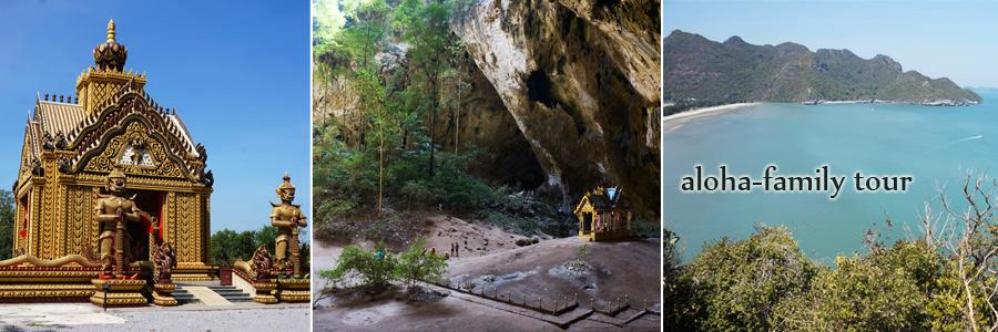 Aloha-family tour - день 5 (нацпарк Сам Рой Йот, пещера с золотой беседкой)