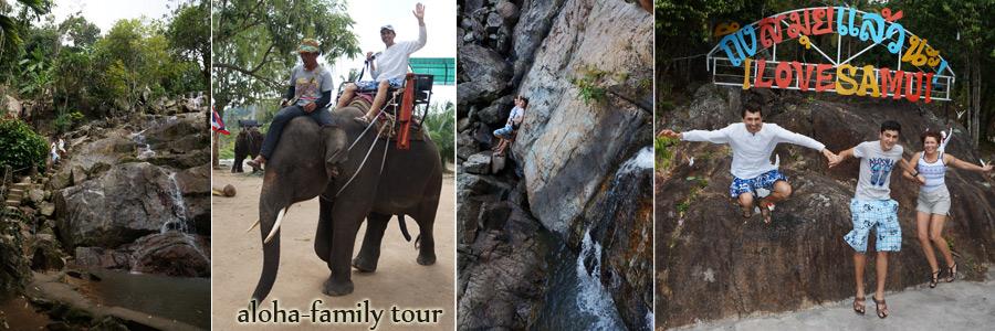Aloha-family tour - день 9 (катание на слонах, водопады и центр острова Самуи)