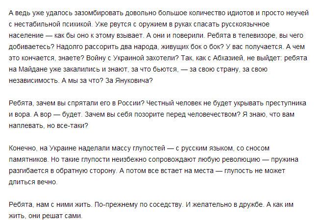 """Обращение Макаревича """"Про мерзость"""""""