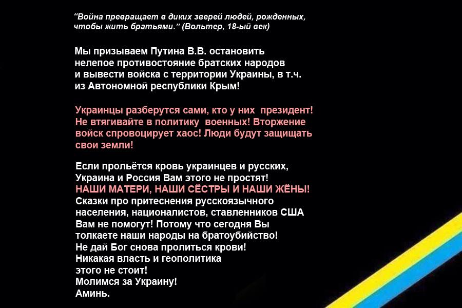 Война России и Украины?