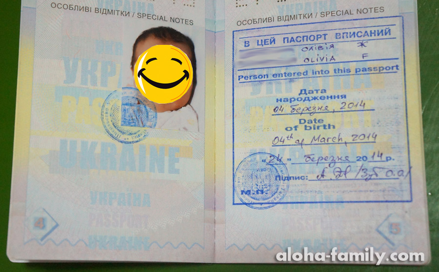 Оливия в паспорте у Лены