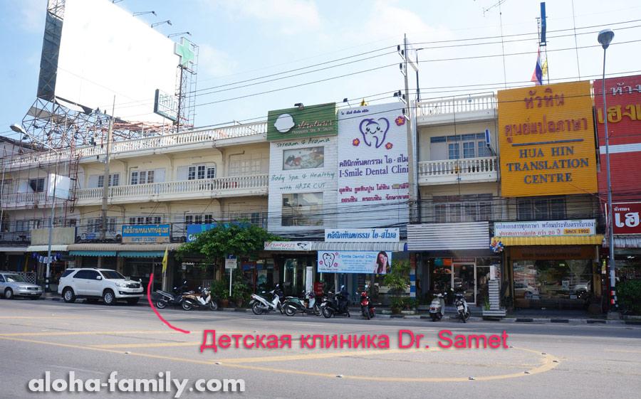 Детская клиника Доктора Самета в Хуа Хине