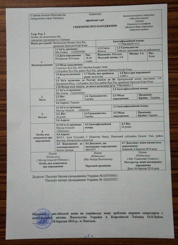 Перевод тайского свидетельства на украинский (всем нравится, что тайцы уточняют, что в год Коня ребёнок родился)))